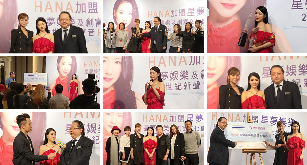 hana-website-news